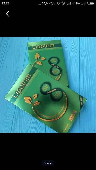 Средства для похудения - Кыргызстан: Акция Липотрим(Lipotrim) 48 капсул для снижения массы тела