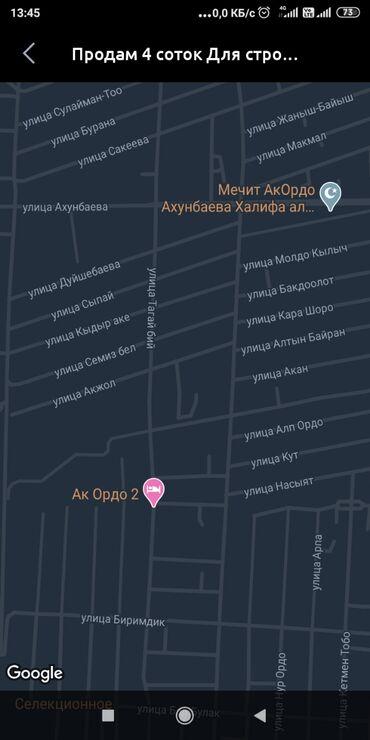 строители из узбекистана в бишкеке в Кыргызстан: Продам 4 соток Строительство от собственника