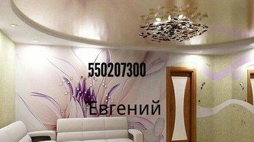 Косметический ремонт квартир домов шпатлевка закатка ламинат и другое в Бишкек