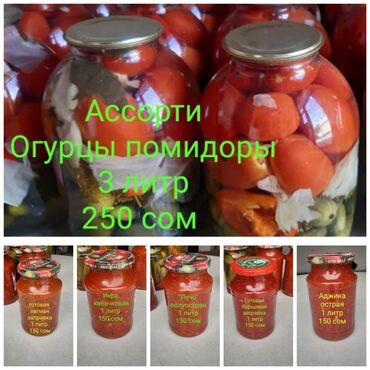 платье из трикотажа масло в Кыргызстан: Продаем зимние заготовки 1) Аджика острая 2) Лагманная заправка 3)