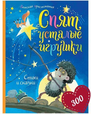 британский короткошерстный котенок в Кыргызстан: Продаю детские развивающие пособия и книги. Спят усталые игрушки  ост