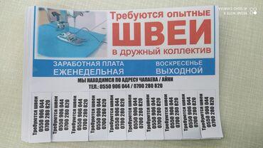 Работа - Маевка: Требуется опытные швеи заработная плата еженедельная. Воскресенье выхо