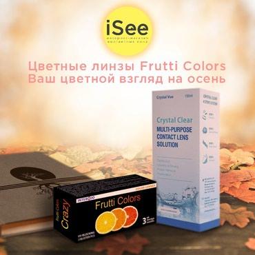 Цветные линзы и растворы по самое низкой цене в городе. в Бишкек