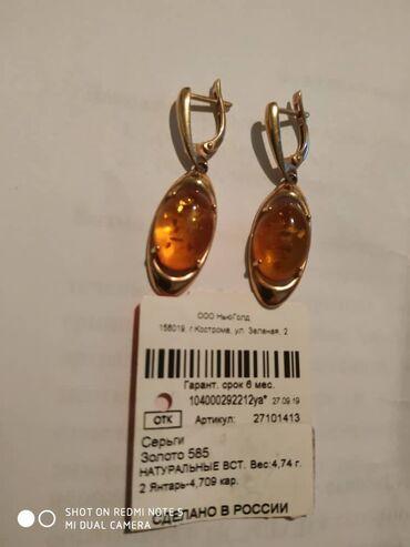 золотые серьги с бирюзой ссср in Кыргызстан | СЕРЬГИ: Золотые серьги с янтарем