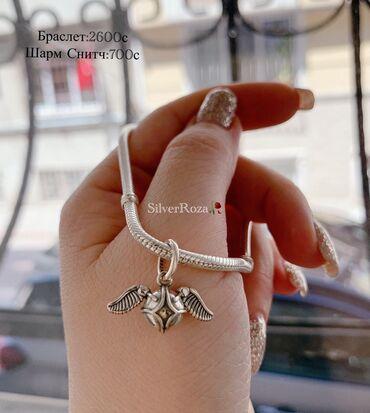 Серебряный Шармик «Снитч» из коллекции Pandora Гарри Поттер Самый луч