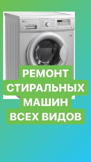 моторы для швейных машин в Кыргызстан: Ремонт | Стиральные машины | С выездом на дом