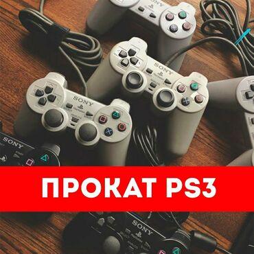 Prokat Sony Playstation 3, прокат аренда сони 3