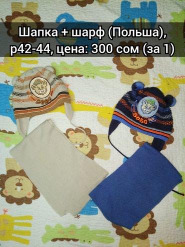 Шапка+шарф, описание на фото в Бишкек