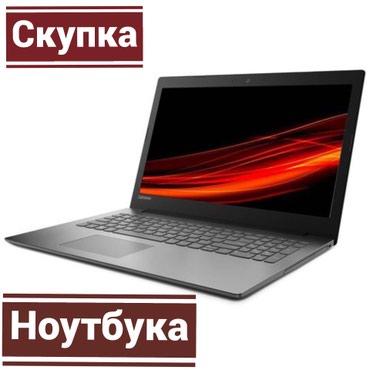 Ноутбуки и нетбуки - Кыргызстан: Куплю ноутбук :дорого!!