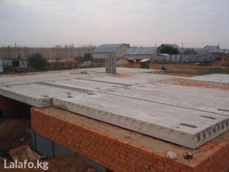 Продаю новые и б/у плиты перекрытия, в Бишкек