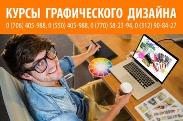 Курсы графического дизайна: , , , в Бишкек