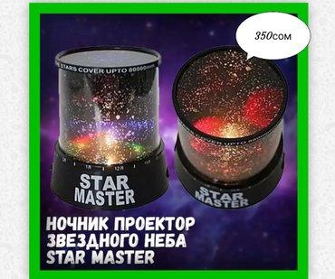 ночник проектор звёздного неба в Бишкек