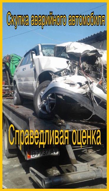 Срочный выкуп аварийного авто любого в Бишкек