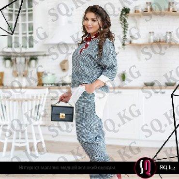 Брючный костюм женский вечерний - Кыргызстан: Ультра модный брючный женский костюм в клеточку
