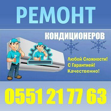 Купить бэушный телефон недорого - Кыргызстан: Ремонт | Кондиционеры | С гарантией, С выездом на дом, Бесплатная диагностика