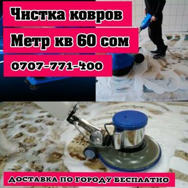shyrdak dorozhka в Кыргызстан: Стирка ковров | Ковер, Палас, Ала-кийиз, Шырдак | Бесплатная доставка