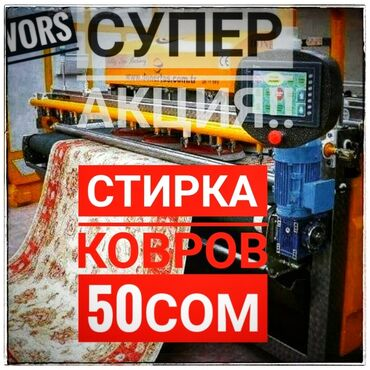 эко продукция в Кыргызстан: Стирка ковров | Шырдак | Самовывоз, Бесплатная доставка, Платная доставка