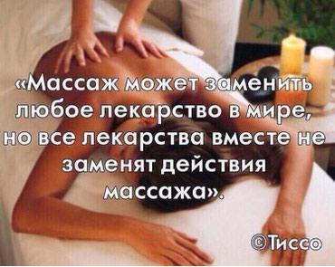 Лечебный массаж.Расслабляющая в Бишкек