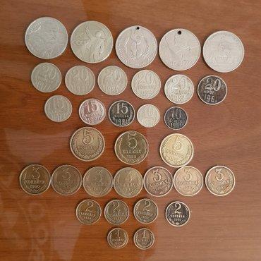 продаю монеты ссср (всё, что есть, на фото) в Бишкек