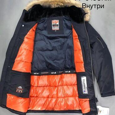 Хонор 20 про цена в бишкеке - Кыргызстан: КурткиАляски! Мужские, Женские, Подростковые! Куртки Демисезонные