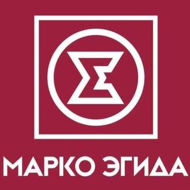 """Юридическая фирма """"Марко-Эгида"""" в Бишкек"""