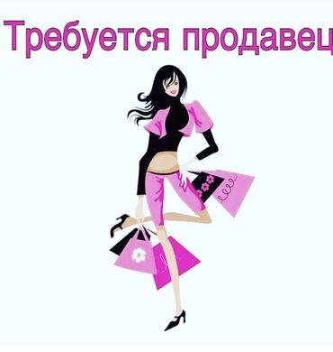 Требуется продавец консультант️️️ Магазин женской одежды и головных у