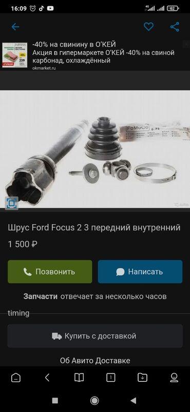zapchasti ford focus 2 в Кыргызстан: Нужен шрус внутренняя граната на форд фокус Ватсап