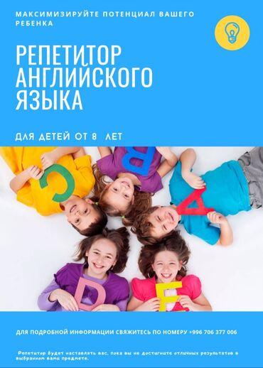 english courses в Кыргызстан: РЕПЕТИТОР АНГЛИЙСКОГО ЯЗЫКА.Опытный репетитор готов наставлять вашего