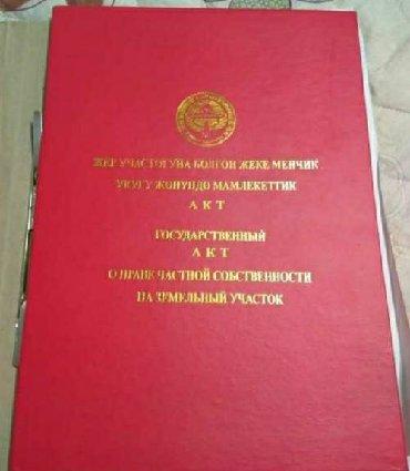 купить материал для шумоизоляции авто в Кыргызстан: Продам 15 соток Строительство от собственника
