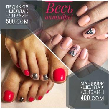 Весь октябрь месяц акция на в Бишкек