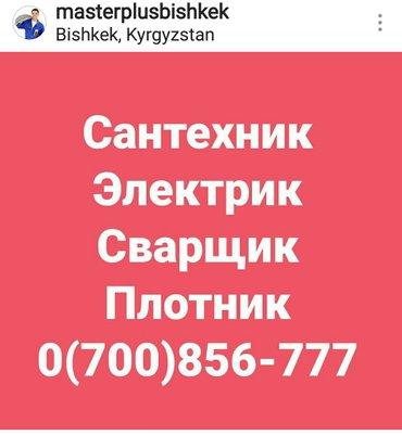 Требуются Сантехники; Электрики; Плотники; Сварщики; Мастера по ремонт в Бишкек