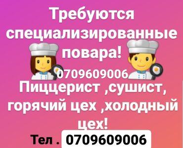 Сушист - Кыргызстан: Требуется повара со стажемпиццерист сушист, горячий цех холодный цех