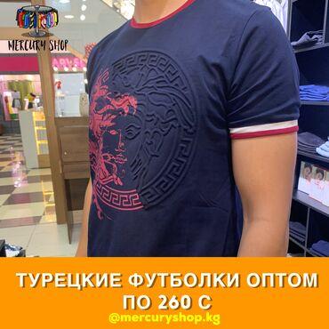 Турецкие футболки оптом   Цены ниже рыночных более чем на 40 сом  Бол