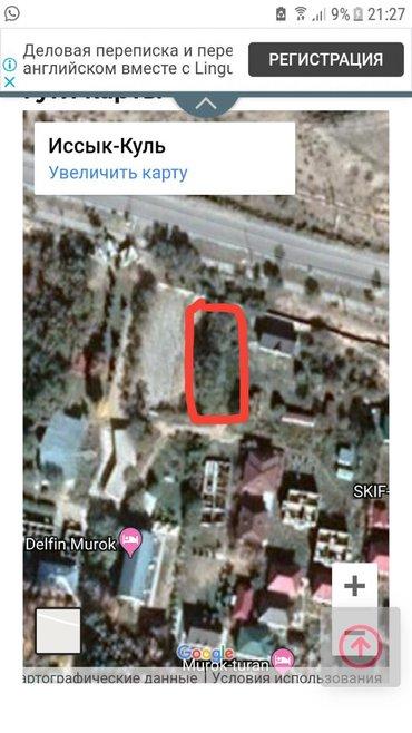 Продажа земельных участков в Кыргызстан: Продам 6 соток Для строительства от собственника