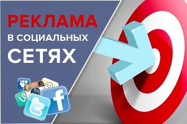 Реклама в Однокласниках Реклама в Facebook Реклама в Instagram в Бишкек
