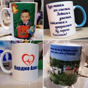 фото кружка в Кыргызстан: Ош. Кружки с фото на заказ