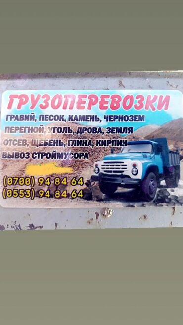 Доставка Зил Камаз отсев песок шебень смесь грязный отсев гравий