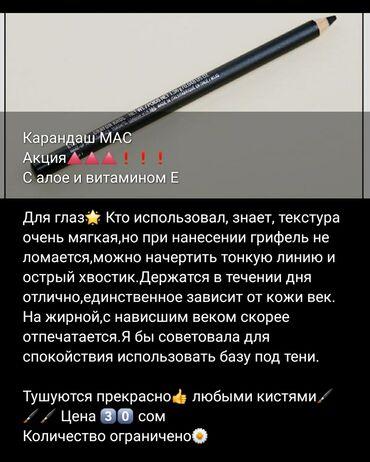 """трусики карандаши в Кыргызстан: Карандаши """"MAC' для глазКрем """" Авакадо'"""" - ОТБЕЛИВАЕТ, ОМОЛАЖИВАЕТ"""