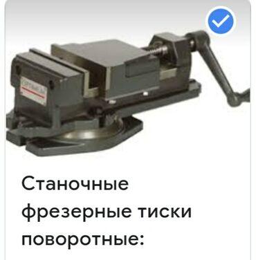 Бараны романовской породы купить - Кыргызстан: Куплю тиски фрезерные