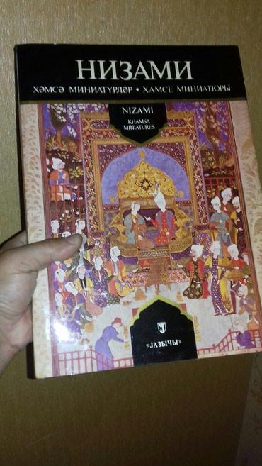 NİZAMİ xəmsə miniaturu kitab 1983 il cap