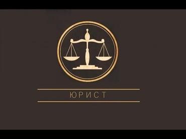 """Юридическая компания """" Юстим"""" поможет в Бишкек"""