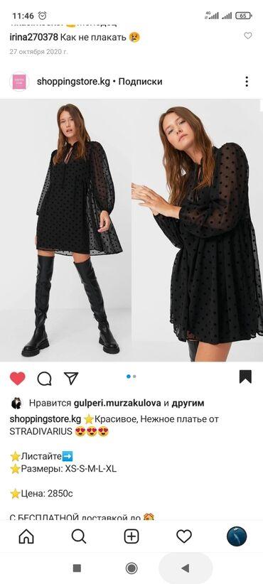 Платье Клубное Stradivarius M