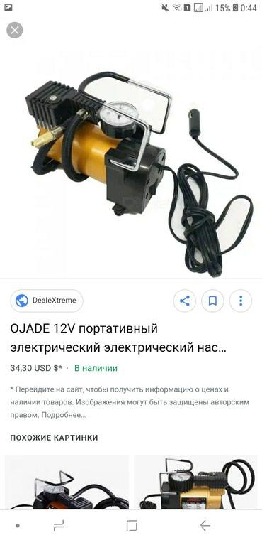 Насос электронный из москвы подарили для машыны очень удобно в Бишкек