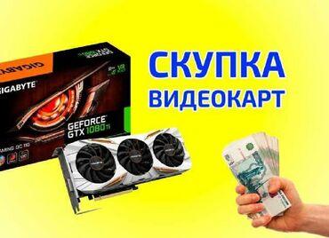 Куплю видеокарты  GTXRTX, RX выше GTX 550  Деньги сразу !!! Можете н