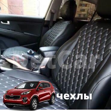 Kia Sportage кожаные чехлы на другие машины тоже делаем. Авточехлы чех