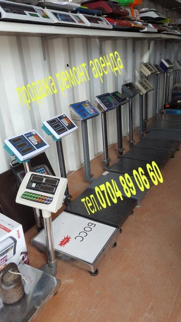 Весы 100 кг 150кг 180 кг 200 кг. 300кг.400.кг... в Бишкек
