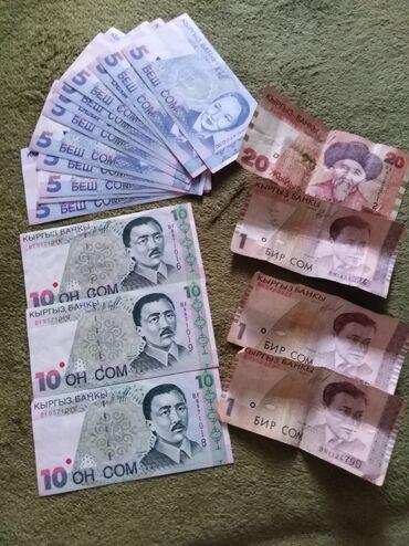 Купюры - Кыргызстан: Продаю деньги старого образца. Купюры новые