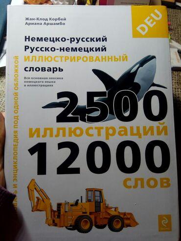 Иллюстрированный словарь Немецкий / русский Русский / немецкий 366 стр