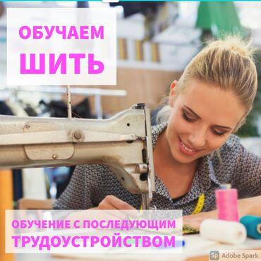 Курсы шитья   Прямострочная машина   Помощь в трудоустройстве