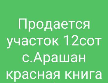 жер в Кыргызстан: Продажа участков 12 соток Красная книга
